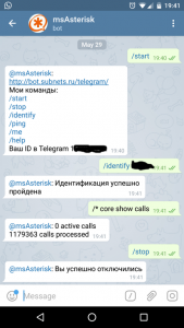 Интеграция Asterisk и Telegram
